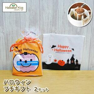 ホワイトデー ギフト 個包装 お菓子 チョコレート バニラマカダミア コーヒー ギフト プチギフト ライオンコーヒー ドリップバッグ カフェインレス カフェオレ