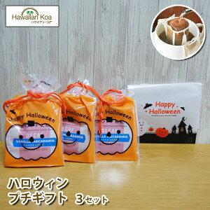 敬老の日 個包装 お菓子 チョコレート バニラマカダミア コーヒー ギフト プチギフト ライオンコーヒー ドリップバッグ カフェインレス カフェオレ 3セット