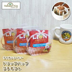お中元 夏ギフト 個包装 大量 プチギフト ライオンコーヒー ドリップバッグ 3袋 3セット バニラマカダミア チョコマカダミア オリジナル