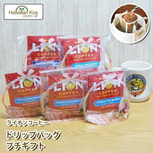 敬老の日 個包装 大量 プチギフト ライオンコーヒー ドリップバッグ 3袋 5セット バニラマカダミア チョコマカダミア オリジナル