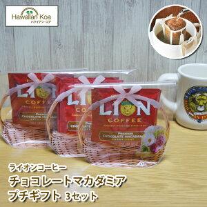 母の日 早割 ギフト 個包装 チョコレート コーヒー ギフト プチギフト ライオンコーヒー ドリップバッグ 3袋 3セット プレミアムチョコレートマカダミア