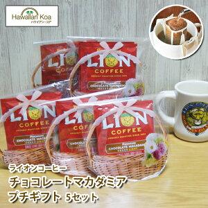 母の日 早割 ギフト 個包装 チョコレート コーヒー ギフト プチギフト ライオンコーヒー ドリップバッグ 3袋 5セット 送料無料 プレミアムチョコレートマカダミア