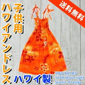 3e80999e6bb0d ハワイアンドレス キッズ 子供用 アロハドレス サマードレス ワンピース 衣装 TWO PARMS ハワイ 送料無料