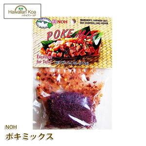 ポキミックス ハワイ ハワイアンフード 送料無料 1000円 ぽっきり ポッキリ
