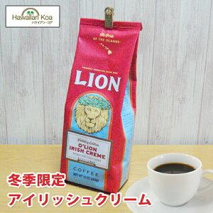 ライオンコーヒー ホリデーコーヒー アイリッシュクリーム ホリデイコーヒー 限定 ハワイ お土産 おみやげ ハワイコナ