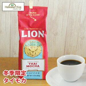 ライオンコーヒー ホリデーコーヒー タイモカ ホリデイコーヒー 限定 ハワイ お土産 おみやげ ハワイコナ