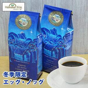 ロイヤルコナコーヒー ホリデーコーヒー エッグノッグ 2袋セット 冬 限定 フレーバーコーヒー ハワイウクレレ ハワイ お土産