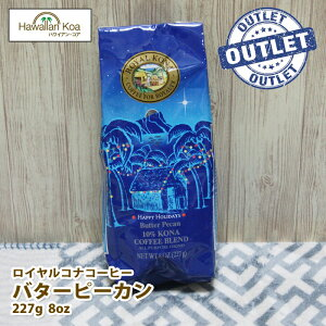 訳あり アウトレット ロイヤルコナコーヒー ホリデーコーヒー バターピーカン 8oz(227g)ROYAL KONA COFFEE フレーバーコーヒー コナコーヒー ハワイウクレレ 10%コナ ブレンド