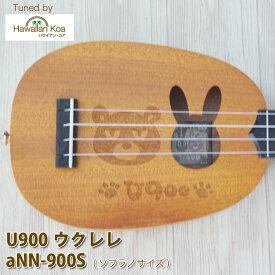 aNueNue アヌエヌエ ソプラノウクレレ aNN-900 U900 ウクレレ