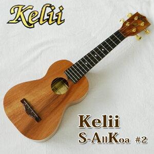 Kelii ケリイ ソプラノウクレレ S-AK #2 オールハワイアンコアボディ ハワイ製 コア材 [u]