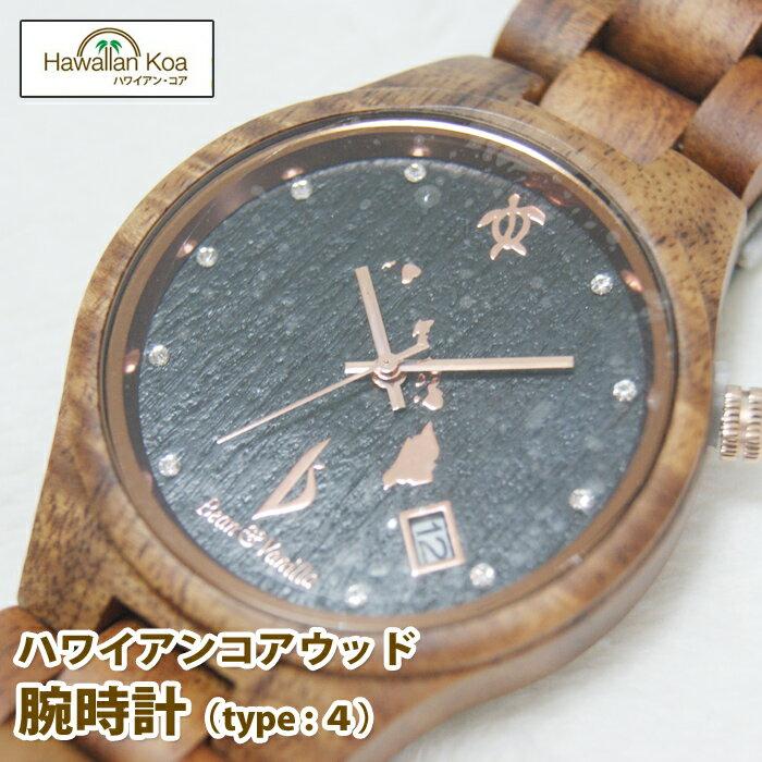 腕時計 木製 ハワイ ハワイアンコア メンズ レディース 男女兼用 高級 シチズン ハワイアン 腕時計 タイプ04 ハワイ お土産