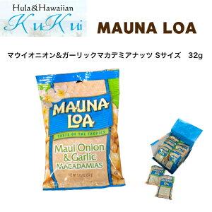 【マウナロア マウイ&オニオンガーリックマカダミア】10日間じっくりドライし香ばしくローストしたマカデミアナッツ! 濃厚なオニオン&ガーリック風味!あとひく美味しさ!ハワイアン