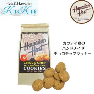 【ハワイアンホースト 】チョコチップ マカデミアナッツクッキーBAG(85g) プレゼント ギフト オシャレ 可愛い ハワイ土産 人気 もらって嬉しい ハワイアンフード ナッツ