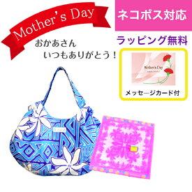 【ネコポス対応商品】母の日ギフト バッグ&タオル 母の日 おかあさん ありがとう ハワイアン ハワイ ハワイアンギフト プレゼント かわいいギフト フラガール 趣味 フラダンス 母の日ギフト