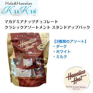 【ハワイアンホースト 】マカデミアナッツチョコレート クラシックアソートメント スタンドアップ バッグ バレンタイン プレゼント ギフト オシャレ 可愛い ハワイ土産 で人気 もらって嬉