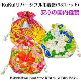 【送料無料】1000円ポッキリ リバーシブル 巾着 3枚セット 何枚あっても欲しくなる KuKui オリジナル お買い得 ハワイ ハワイアン雑貨 袋 洗える エコ ギフト プレゼント お使い物 化粧ポーチ きんちゃく キンチャク