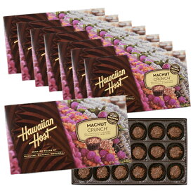 【ハワイアンホースト公式店】クランチチョコ(18粒)8箱【セット割引】|ハワイ お土産