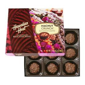 【ハワイアンホースト公式店】ハワイアンホースト クランチチョコレート(9粒)|ハワイ お土産