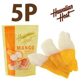 【ハワイアンホースト公式店】ドライマンゴーホワイトチョコレート(5袋) ハワイ お土産