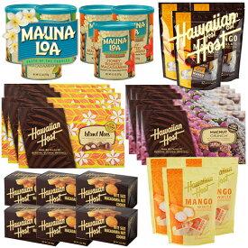 【ハワイアンホースト公式店】<26%OFF>ハワイお土産セット(7種30点) ハワイ お土産
