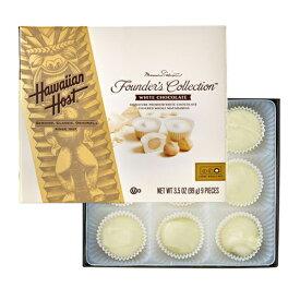 【ハワイアンホースト公式店】ホワイトマカデミアチョコレート(9粒)|ハワイ お土産