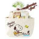 【ハワイアンホースト公式店】スヌーピートートバッグセット(チョコ&クッキー)|ハワイ お土産