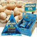 【ハワイアンホースト公式店】マウナロア 塩味マカデミアナッツ ミニパック10袋