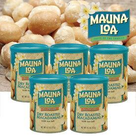 【ハワイアンホースト公式店】マウナロア塩味マカデミアナッツ5缶セット ハワイ お土産