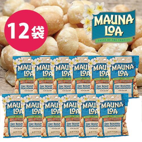 【ハワイアンホースト公式店】マウナロア 塩味マカデミアナッツS 12袋セット ハワイ お土産