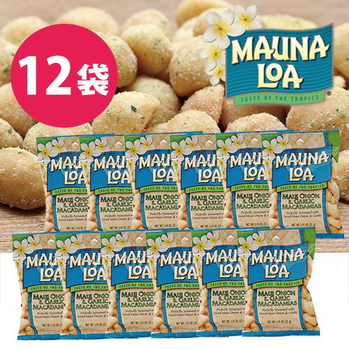 【ハワイアンホースト公式店】マウナロア オニオンガーリックマカデミアナッツS 12袋セット ハワイ お土産