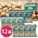 【ハワイアンホースト公式店】マウナロア マカデミアナッツ3種S 12袋セット ハワイ お土産