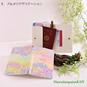 パスポートケース 多機能ケース トラベル航空券 パスポートカバー ハワイ 南国 アロハパス ポートケースかわいい パスポートケースおしゃれ プルメリア プルメリアレイ 南国植物