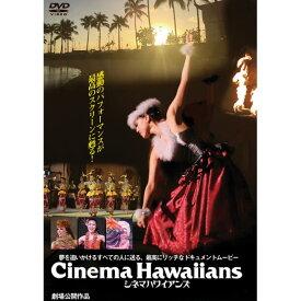 ドキュメンタリー映画作品「シネマハワイアンズ」DVD