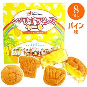 ハワイアンズケーキ パイナップルクリーム (8個入)