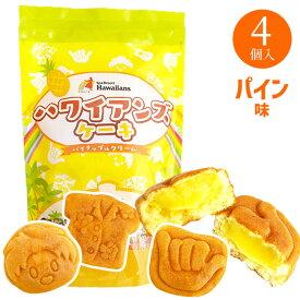 ハワイアンズケーキ パイナップルクリーム (4個入)