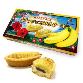 ハワイアンズ バナナチョコタルト ケーキ (6個入)