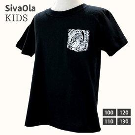 【ネコポス対応】SivaOla キッズ Tシャツ 半袖 (100〜130)