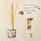 AlohaLoversディフューザー(75ml)ハイビスカスとプルメリアの香り