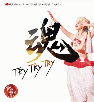2020ポリネシアン・グランドステージ公式プログラム「魂〜TRYTRYTRY〜」