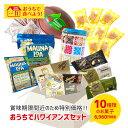 【賞味期限間近】おうちでハワイアンズセット(10種類のお菓子をお値下げ価格で!)