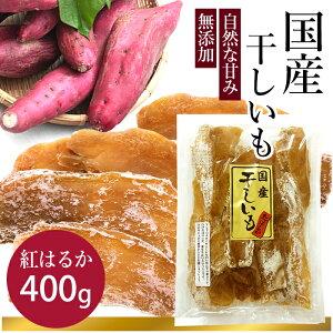 【ネコポス対応】【賞味期限間近 特価品】国産 干しいも 紅はるか (400g)
