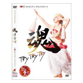 【ネコポス対応】2020ポリネシアン・グランドステージ 魂〜TRY TRY TRY〜DVD