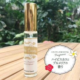 Aloha Lovers ディフューザー(15ml・スプレータイプ) ハイビスカス と プルメリア の香り
