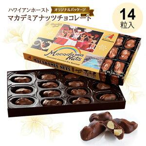 ハワイアンホースト ハワイアンズ オリジナル マカデミアナッツ チョコレート(14粒入・箱)【クール冷蔵便】