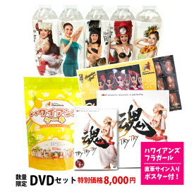 【kianu咲樹デビュー記念】DVDセット(ハワイアンズフラガールサイン入りポスター付)