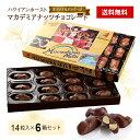 【送料無料・6箱セット】ハワイアンホースト ハワイアンズ オリジナル マカデミアナッツ チョコレート(14粒入・箱)
