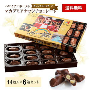 【送料無料・6箱セット】ハワイアンホースト ハワイアンズ オリジナル マカデミアナッツ チョコレート(14粒入・箱) バレンタイン ホワイトデー