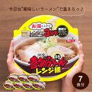 河京喜多方ラーメンレンジ麺