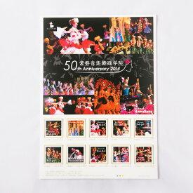 常磐音楽舞踊学院50周年記念 切手シート (52円切手×10)
