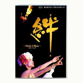 【ネコポス対応・送料無料】2021 DVD ポリネシアン・グランドステージ 「Holo I Mua〜ホロ イ ムア」 & ポリネシアン・サンライトカーニバル 「Pili Ka Lani ピリカラニ〜ようこそ楽園へ」